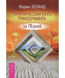 Практический курс Трансерфинга за 78 дней ТВЕРДАЯ