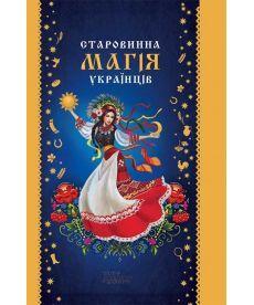 Старовинна магія українців