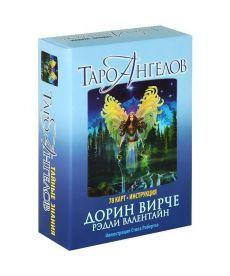 Таро ангелов (78 карт + инструкция)