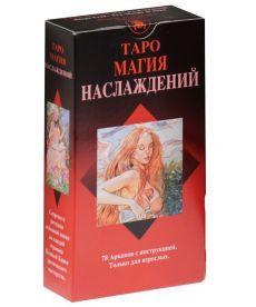 Таро Магия Наслаждений (78 карт + инструкция)