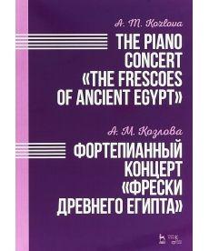 Фортепианный концерт «Фрески Древнего Египта». Ноты