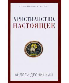 Христианство. Настоящее (Россия, ХХІ век)
