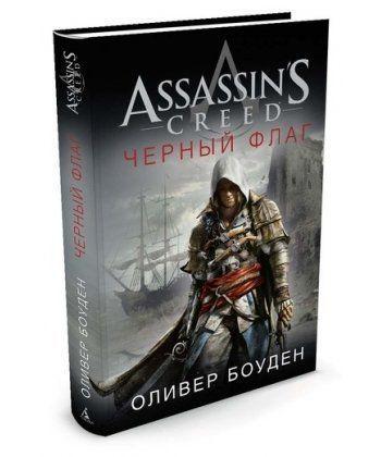 Assassin`s Creed. Черный флаг  - Фото 1