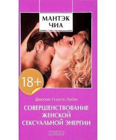 """Чиа """"Совершенствование женской сексуальной энергии: Даосские секреты любви"""""""