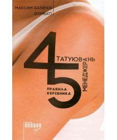 45 татуювань менеджера. Правила керівника
