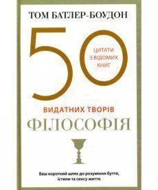 50 видатних творів. Філософія
