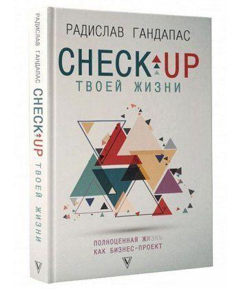 Check-up твоей жизни. Полноценная Ж[изнь] как бизнес-проект. Воркбук