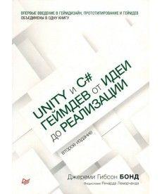 Unity и C. Геймдев от идеи до реализации