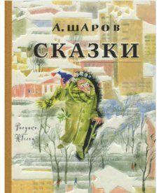 Александр Шаров. Сказки