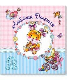 Альбом новорожденного. Любимая доченька