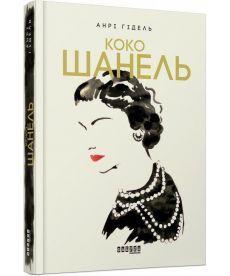 Біографія століття : Коко Шанель (у)