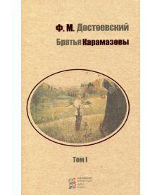 Братья Карамазовы том1