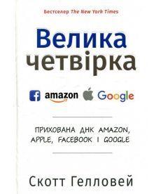 Велика четвірка. Прихована ДНК Amazon, Apple, Facebook і Google