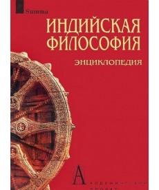 Индийская философия. Энциклопедия