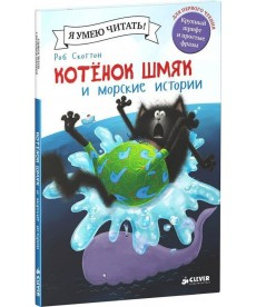 Котенок Шмяк и морские истории/Скоттон Р.