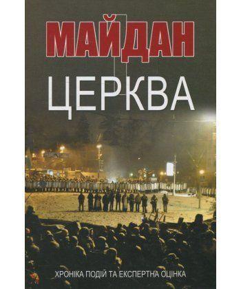 Майдан і церква