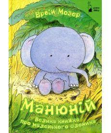 Манюній. Велика книжка про маленького слоника