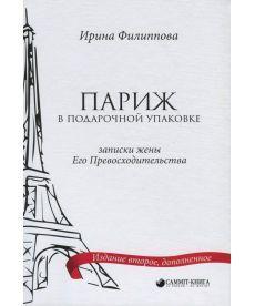 Париж в подарочной упаковке (Записки жены Его Превосходительства)