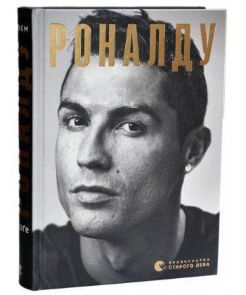 Книга автобиография криштиану роналду