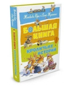 Большая книга кроличьих историй