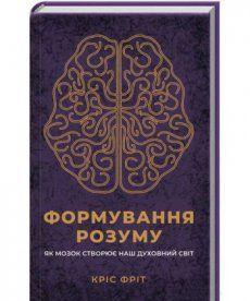 Формування розуму. Як мозок створює наш духовний світ