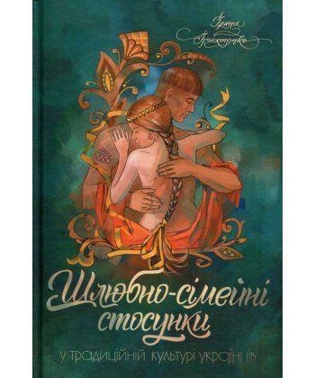 Шлюбно-сімейні стосунки у традиційній культурі українців