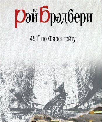 451' по Фаренгейту (перевод В.Бабенко)