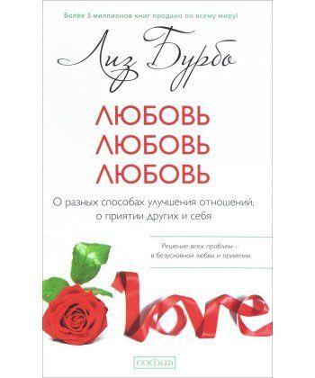"""Бурбо """"Любовь, любовь, любовь:о разных способах. улучшения отношений"""""""