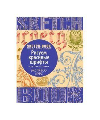 SketchBook. Малюємо красиві літери. Мистецтво леттерінгу. Експрес-курс рисування