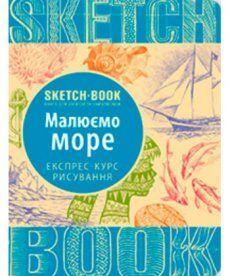 Sketchbook. Малюємо море. Експрес-курс рисування