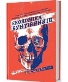 Економіка бунтівників