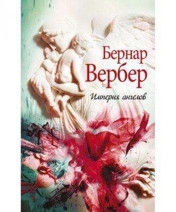 Империя ангелов (мягкая обложка)  - Фото 1