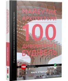 Майбутнє архітектури. 100 дивовижних будівель