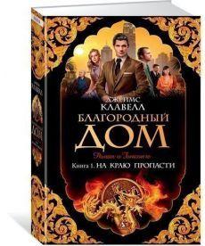 Благородный Дом. Книга 1. На краю пропасти