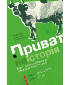 Приватна історія. Злет і падіння найбільшого частного банку України