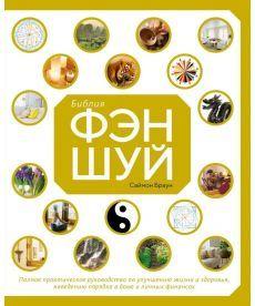 Библия фэн-шуй. Полное практическое руководство по улучшению жизни и здоровья, наведению порядка в доме и финансах
