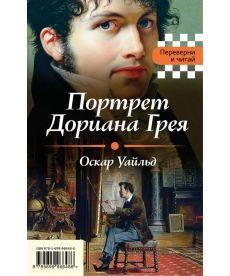 Портрет Дориана Грея. Падение дома Ашеров (мягкая обложка)
