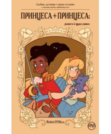 Принцеса + принцеса: Довго і щасливо