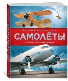 Самолёты и другие летательные аппараты