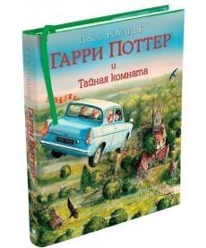 Гарри Поттер и Тайная комната. Иллюстрированное издание