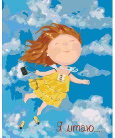 Картина по номерам Я летаю Гапчинская 40 х 50 см (KNG002)