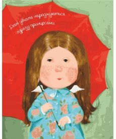 Картина по номерам Некоторые девочки рождаются сразу принцессами Гапчинская 40 х 50 см (KNG005)