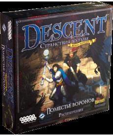 Настольная игра Descent. Поместье Воронов