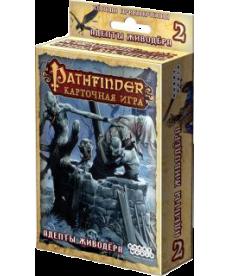 Настольная игра Pathfinder. Адепты Живодера (дополнение)