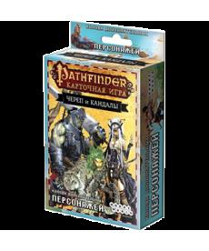 Настольная игра Pathfinder. Карточная игра: Череп и Кандалы. Колода дополнительных персонажей