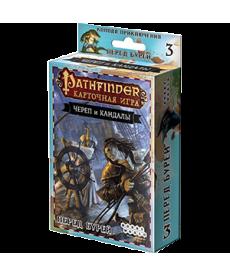 """Настольная игра Pathfinder. Карточная игра: Череп и Кандалы. Колода приключения """"Перед бурей"""""""