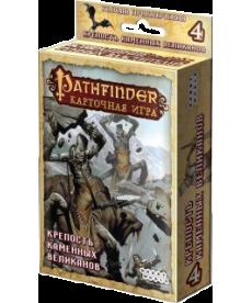 Pathfinder. Крепость Каменных Великанов (дополнение 4)
