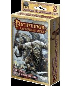 Настольная игра Pathfinder. Расправа на Крюковой горе (дополнение 3)