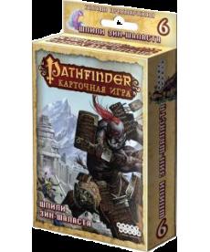 Настольная игра Pathfinder. Шпили Зин-Шаласта (дополнение 6)