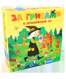 Настольная игра За грибами в зачарований ліс